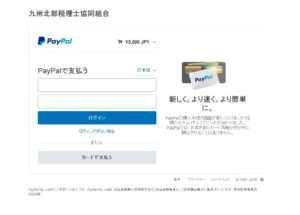 Paypal_bt_1